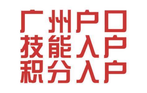 广州称职入户新规你一定要知道!