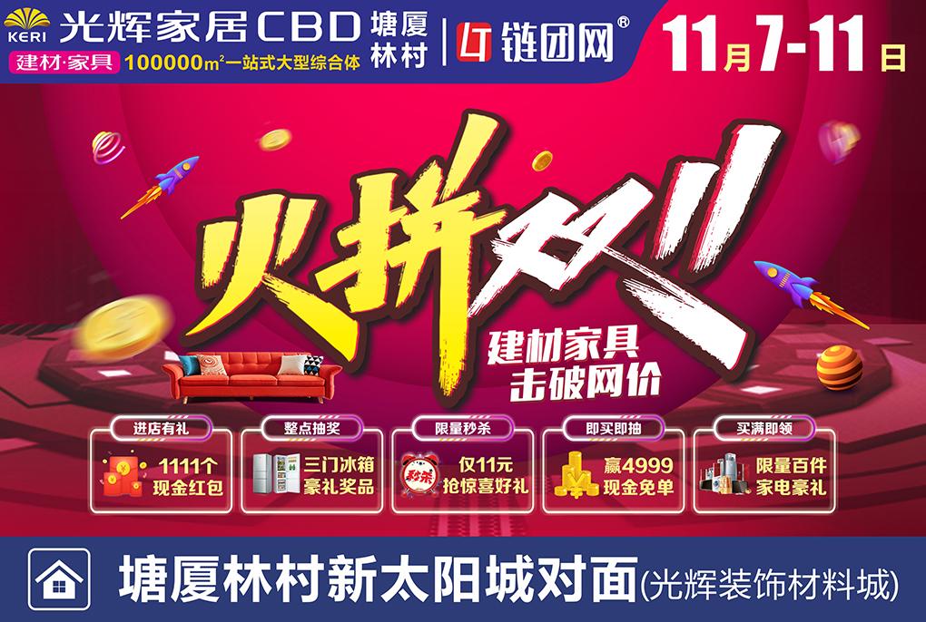 【东莞家居】11月7-11日光辉家居CBD (塘厦林村店)建材/家具火拼双十一