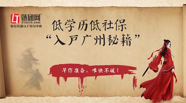 广州入户需要什么条件?