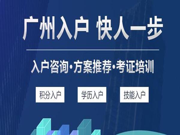 【广州入户】2020年度专业技术人员职业资格考试工作计划安排已出!