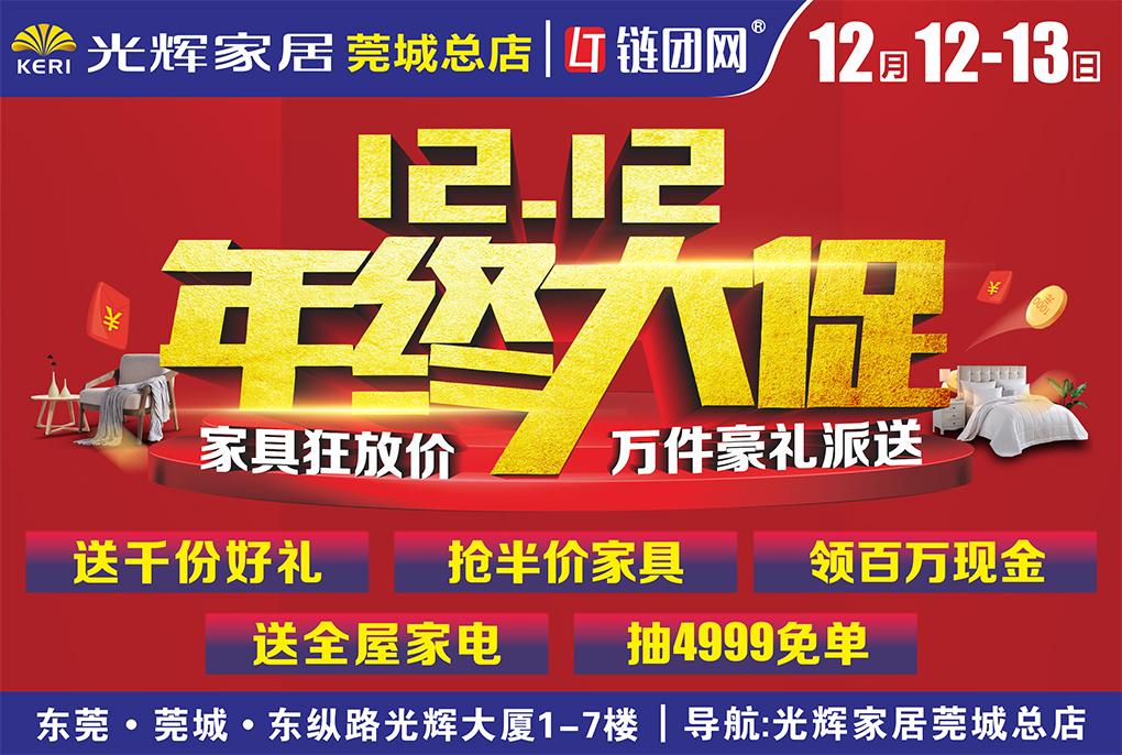 【东莞家居】12月12-13日光辉家居(莞城总店)年终大促,决战双12