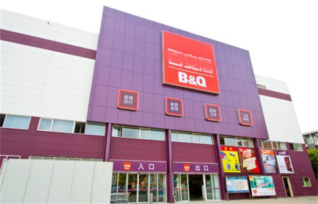 广州有哪些家居城之海珠区家居卖场集合