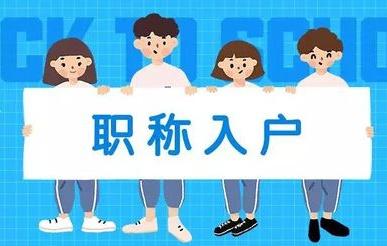 听说可以职称入户广州,那么考证入户广州难吗?