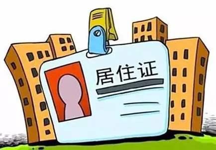 居住证有什么作用?它影响你入户广州!