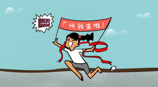 2021年想入户广州,有哪几种方式?