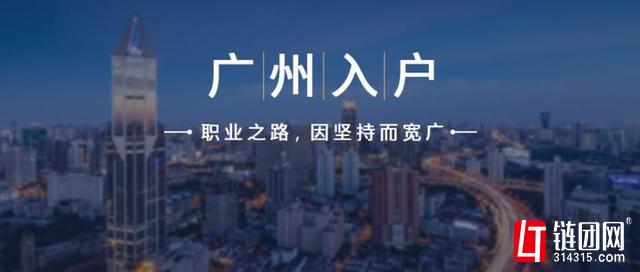 落户广州成为新目标