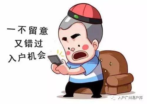 2021年入户广州最新政策