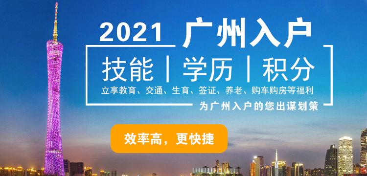 2021入户广州的最新资讯