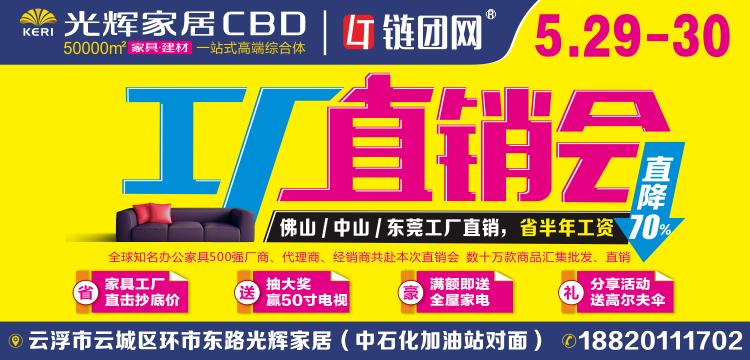 【云浮家具城】5月29-30日,光辉家居(云浮店)全屋家具一站即可购全,工厂直销会