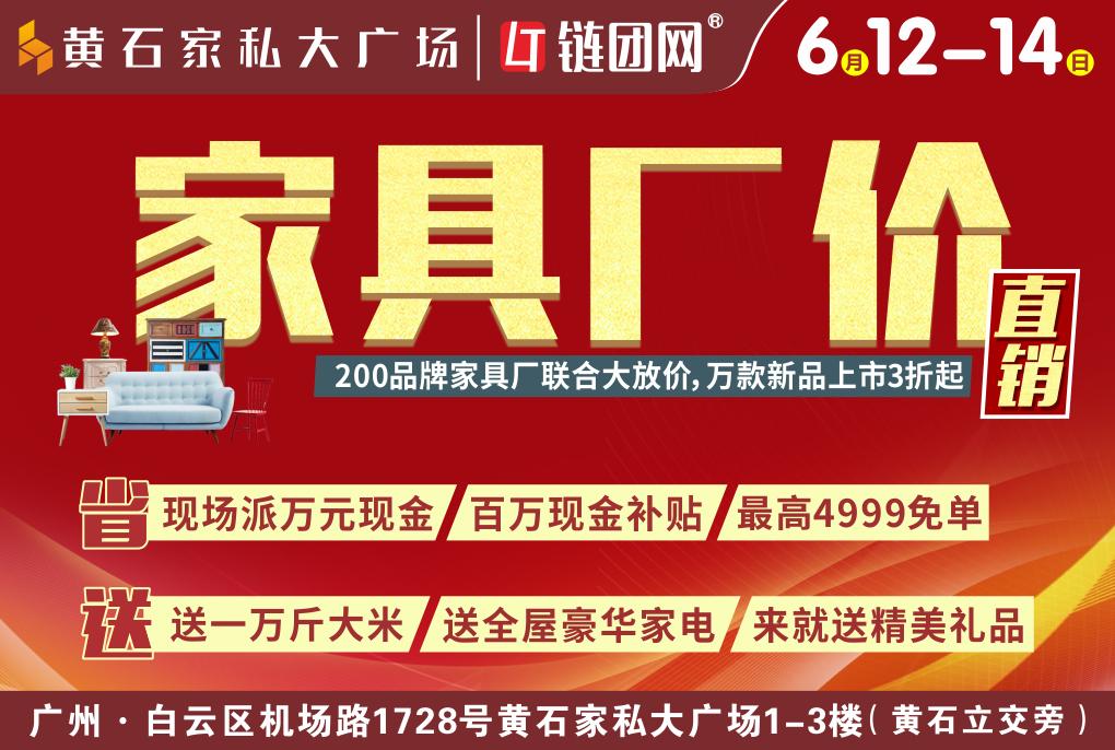 【广州家具城】6月12-14日黄石家私大广场6月家具厂价直销