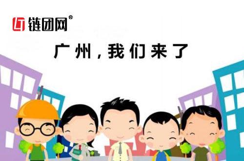 2021年低学历入户广州最快捷的方式是什么?